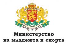 Image result for ЛОГО НА МИНИСТЕРСТВОТО НА СПОРТА