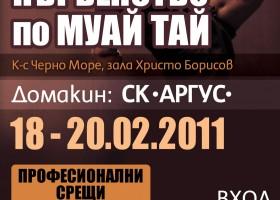 muay-thai-pyrvenstvo-varna-18-20-fevruari-2011