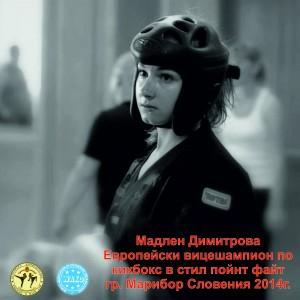 Мадлен Димитрова