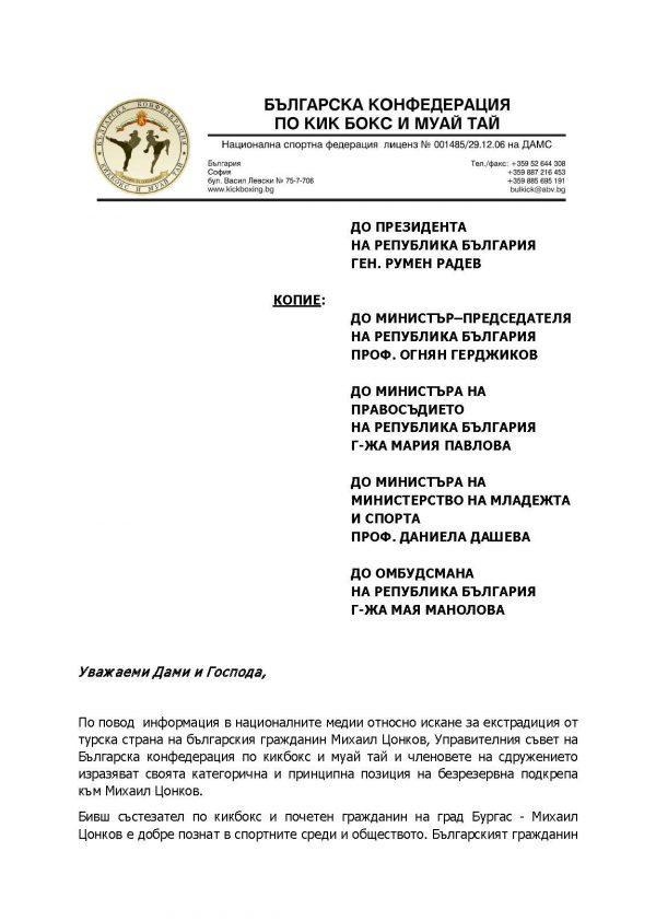 Mihail-Tsonkov_Page_1
