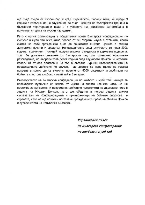 Mihail-Tsonkov_Page_2