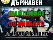 Държавен шампионат по кикбокс татами стилове